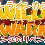 オンラインカジノ WILD SWARM これぞ蜂マスターたる由縁編!