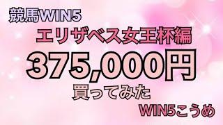 競馬WIN5エリザベス女王杯編¥375,000買ってみた