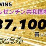 競馬WIN5アルゼンチン共和国杯編¥737,100買ってみた