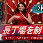 【7回目】長丁場を制する!|ワンダーカジノ(WONDER CASINO)13
