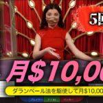 【5回目】ベットアップまで残り僅か!|ワンダーカジノ(WONDER CASINO)11