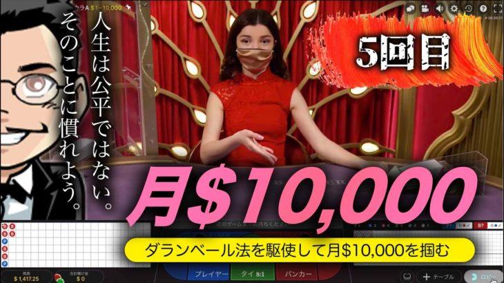 【5回目】ベットアップまで残り僅か! ワンダーカジノ(WONDER CASINO)11