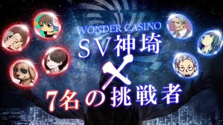 【オンラインカジノ/オンカジ】【WONDER CASINO(ワンダーカジノ)】SV神埼×7人の挑戦者!?スロット配信