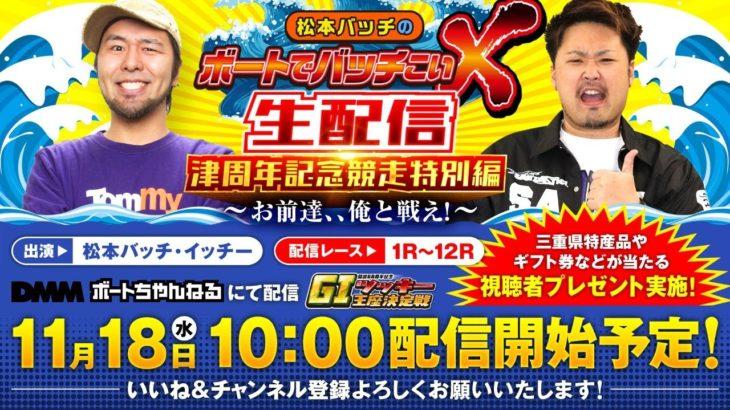 【松本バッチのボートでバッチこいX 生配信】(2020/11/18)<ボートレース津 1R~12R>松本バッチ&イッチー