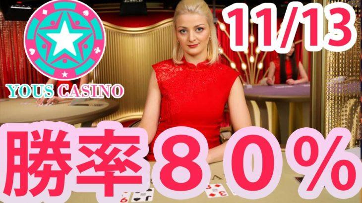 ユースカジノ-YOUS CASINO|11/13 勝率80%⁉️