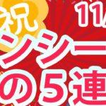 ユースカジノ-YOUS CASINO|11/15 🎉ロンシー法初の5連勝🎉