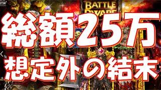 オンラインcasino / オンラインカジノ:総額25万…想定外の結末…バトルドワーフ(Battle Dwarf) ベラジョンカジノ