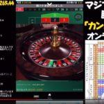 素人が2万円ぶっこんでみた day3【オンラインカジノ】