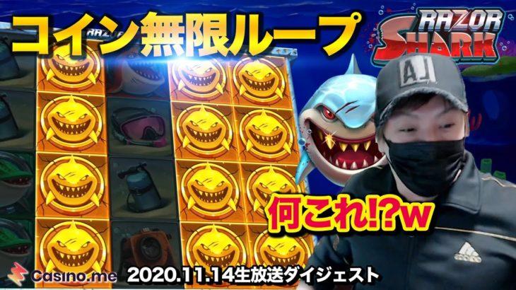 🔥コインが出過ぎて大発狂!me StoreでFS爆買いの巻(後編)【オンラインカジノ】【Casino.me kaekae】【Razor Shark】