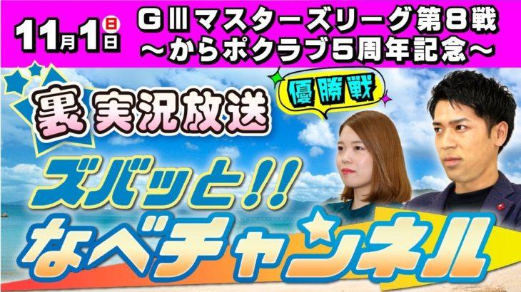 ボートレースからつ裏実況 GⅢマスターズリーグ第8戦~からポクラブ5周年記念~ 優勝戦