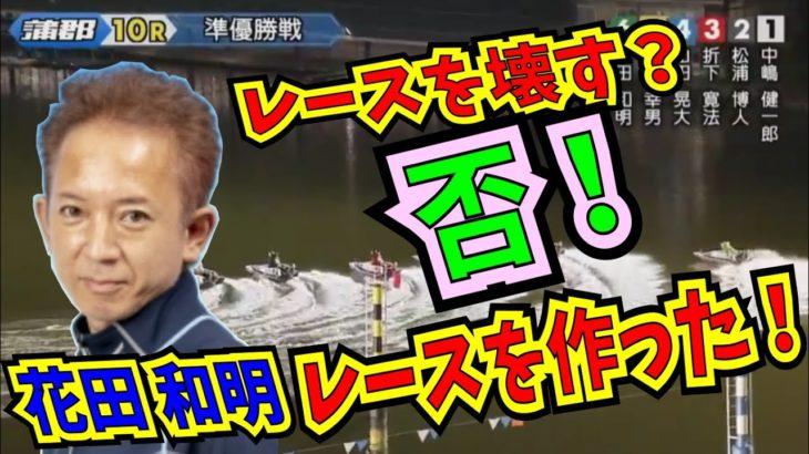 【絶対必見!】🎯最近観れない本物のレース!🎯準優でレースを操る⑥花田 和明🌊競艇:ボートレース
