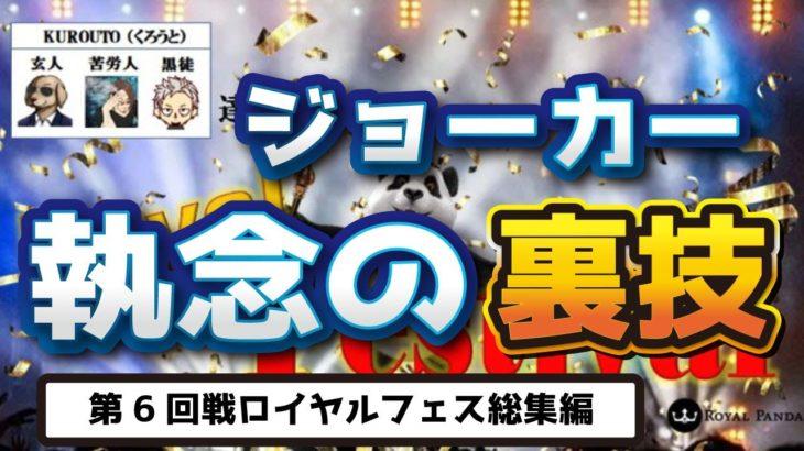 【オンラインカジノ/オンカジ】【ロイヤルパンダ】第6回カジノ対決!!ダイジェスト