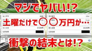 【競馬】絶体絶命!?タコルの財布から○○万円が飛んでいくのを防げるか!?