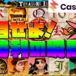 遂に初勝利!いっしーの挑戦!【オンラインカジノ】【トレジャーアイランド】【カジノミー】
