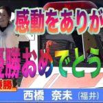【ボートレース・競艇】西橋奈未  初優勝おめでとう!! インタビュー・水上パレード有り 芦屋 BTS宮崎オープン6周年記念