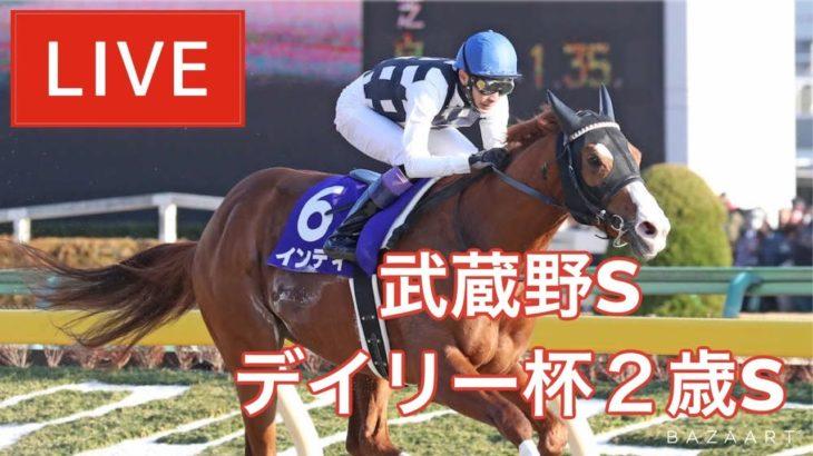 【競馬中継】『 武蔵野S , デイリー杯2歳S 』