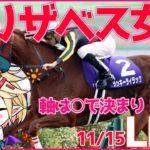 【競馬予想】#エリザベス女王杯 #福島記念 昨日万馬券&78倍的中‼‼【星めぐり学園/オグリメル】