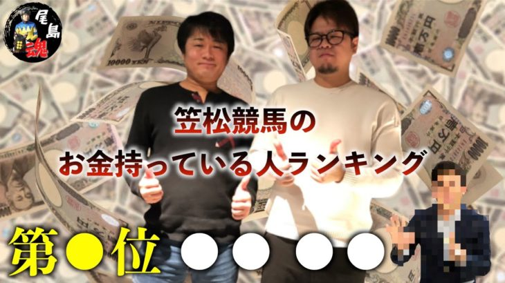 【笠松競馬】お金を持っている人ランキング!