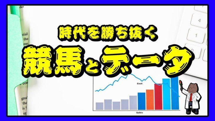 【競馬談義7】競馬のデータって意味ある?ハービンジャー産駒は道悪巧者?
