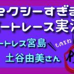 【ものまね】セクシーすぎるボートレース実況 ボートレース宮島 土谷由美さん