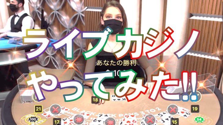 ライブカジノでブラックジャックをやってみた!