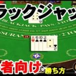 カジノゲーム ブラックジャック初心者でも分かる必勝法【オンラインカジノ】