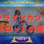【後編】オンラインカジノのスロットの闇…