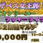 【競馬】エリザベス女王杯 三連単各1万合計30万の大勝負!!!