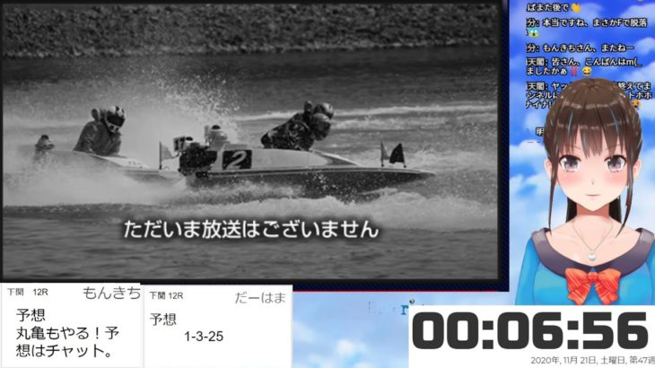 まゆみん のライブ  配信 ボートレース 競艇 ライブ