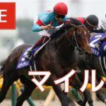 【競馬中継】『 マイルチャンピオンシップ 』