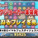 【オンラインカジノ/オンカジ】【ロイヤルパンダ】第4回カジノ対決!!ダイジェスト