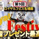 【オンラインカジノ/オンカジ】【ロイヤルパンダ】第9回カジノ対決!!ダイジェスト