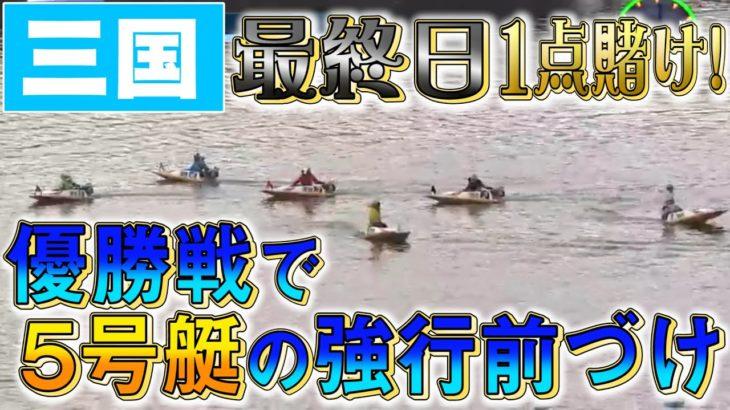【競艇・ボートレース】三国最終日で1点賭け!〇〇万円的中!大波乱の優勝戦!