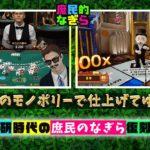 【オンラインカジノ】ブラックジャックからのモノモリーで勝つ!!「なぎらの復刻動画編その①」