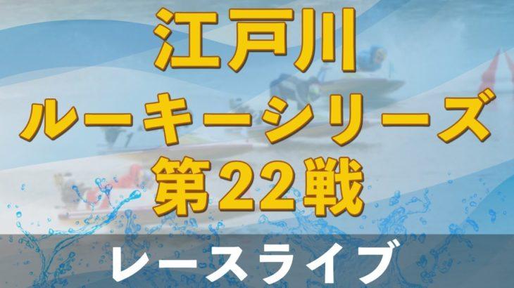 江戸川ルーキーシリーズ 最終日