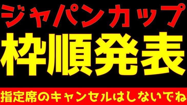 【競馬】 ジャパンカップ 枠順発表 【本当に抽選?】