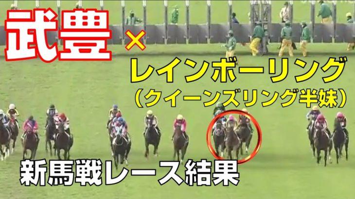 【競馬】レインボーリング×武豊:新馬戦【クイーンズリング半妹】良血