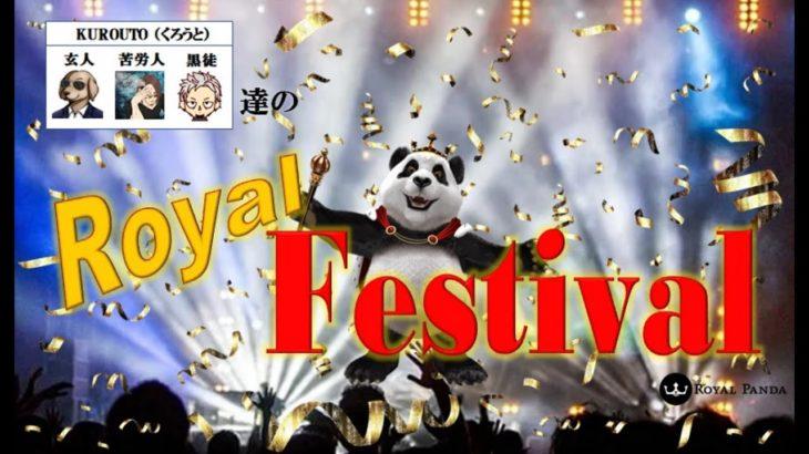 【オンラインカジノ/オンカジ】【ロイヤルパンダ】第7回戦ロイヤルフェス♪