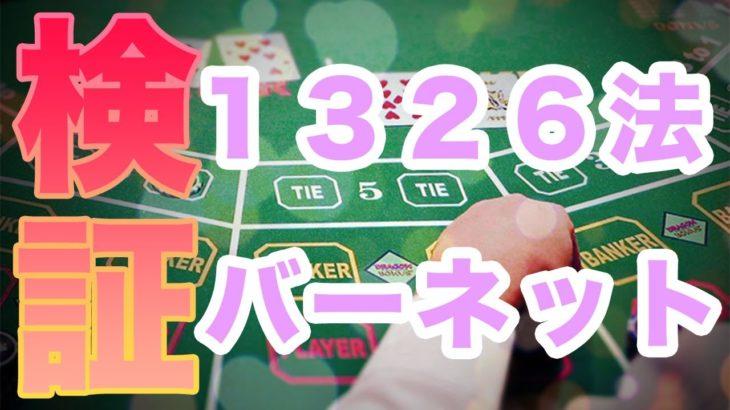 ジョイカジノ-ライブバカラ|2回目の1326法『バーネット法』を検証