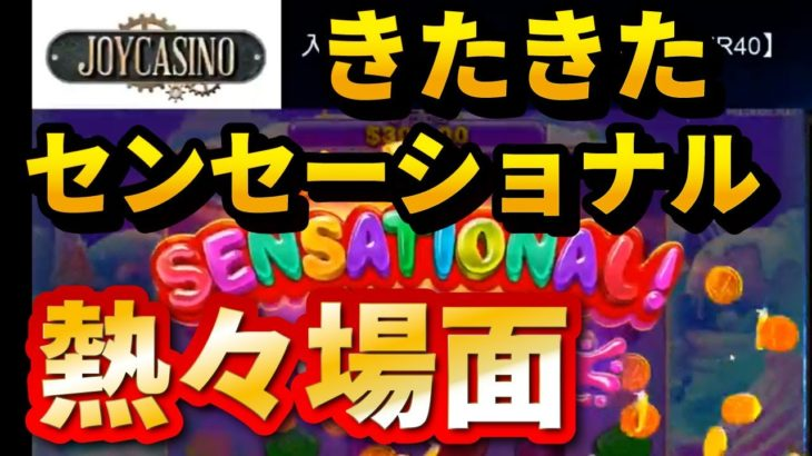 【オンラインカジノ/オンカジ】【ジョイカジノ】スロット配信中ポピンからの大逆転!!