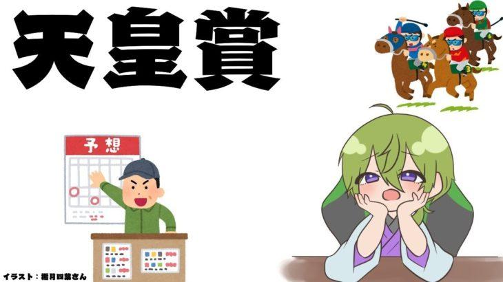 【初競馬】ハジメが天皇賞で万馬券!?【にじさんじ/渋谷ハジメ】