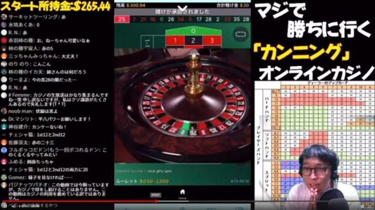 素人が2万円ぶっこんでみた【オンラインカジノ】
