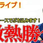 【競馬ライブ】天皇賞・秋!アーモンドアイを超える有力馬にぶち込み勝負!