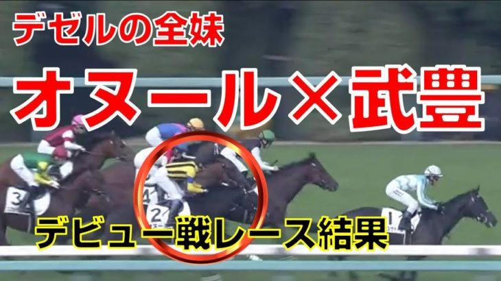 【競馬】デゼルの全妹・オヌール×武豊:新馬戦レース結果【メイクデビュー阪神】