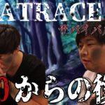 【競艇・ボートレース】ボートレースサバイバル!#後編
