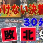 【オンラインカジノ/オンカジ】【ロイヤルパンダ】第5回カジノ対決!!ダイジェスト