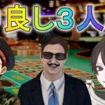 仲良し3人組でカジノを遊び尽くす![天下のベラジョンだよー]