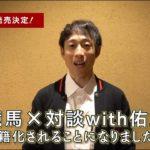 【競馬】『with佑』が待望の書籍化!藤岡佑介騎手からSPメッセージ-netkeiba.com