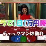 オンラインカジノ】#02 バカラで1日1万円勝つ!2日目 チェックマンは勘弁【レオベガスカジノ】