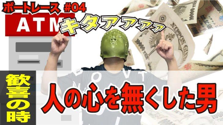 【競艇・ボートレース】#04人の心を無くした男〜突然の収入源〜